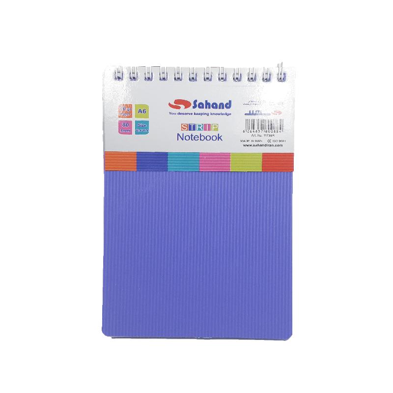 دفتر یادداشت سهند مدل استریپ